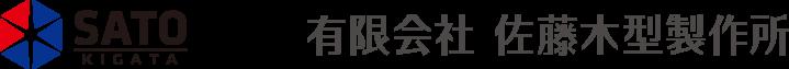 有限会社佐藤木型製作所のブログ